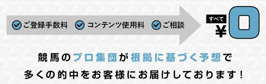 登録・コンテンツ利用・相談 0円