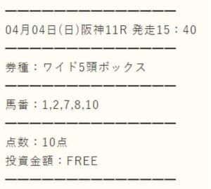 スマート万馬券の無料情報 4/4阪神11R