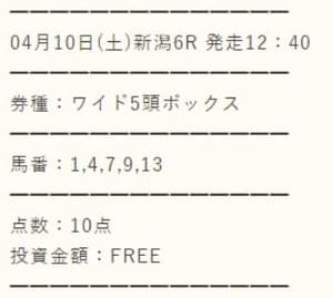 スマート万馬券の無料情報 4/10新潟6R