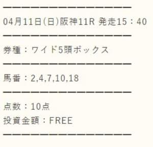 スマート万馬券の無料情報 4/11阪神11R