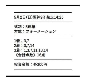 5月2日阪神9R 有料情報