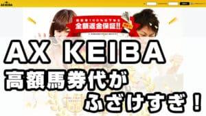 AX KEIBAは当たらない無料情報で馬券代が1万2000円!?