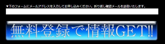 極み馬(Kiwamiuma)の登録情報