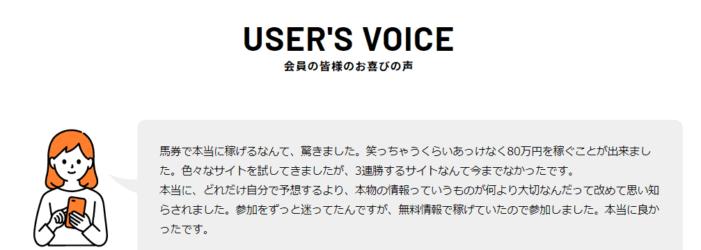 競馬情報ばかうけ ユーザーによる口コミ