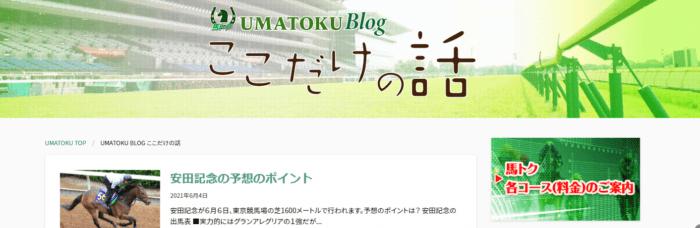 UMATOKUのブログ
