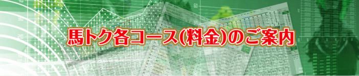 UMATOKUの料金コース