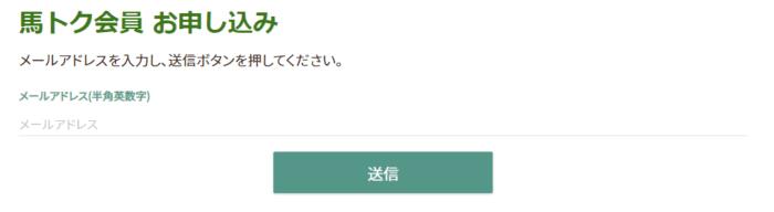 UMATOKUの無料会員
