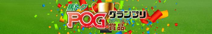 UMATOKUのPOGグランプリ