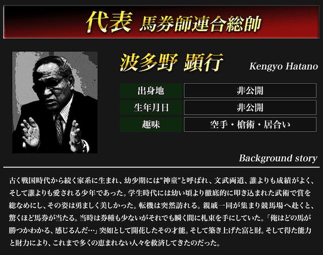 梁山泊の代表馬券師連合総師