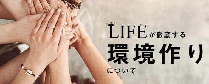 LIFEの特徴