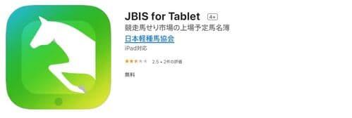 JBISサーチ アプリ