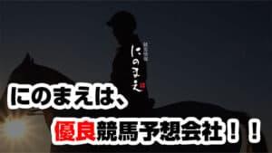 にのまえを利用すれば結果がついてくる!本当に16万円を獲得!!