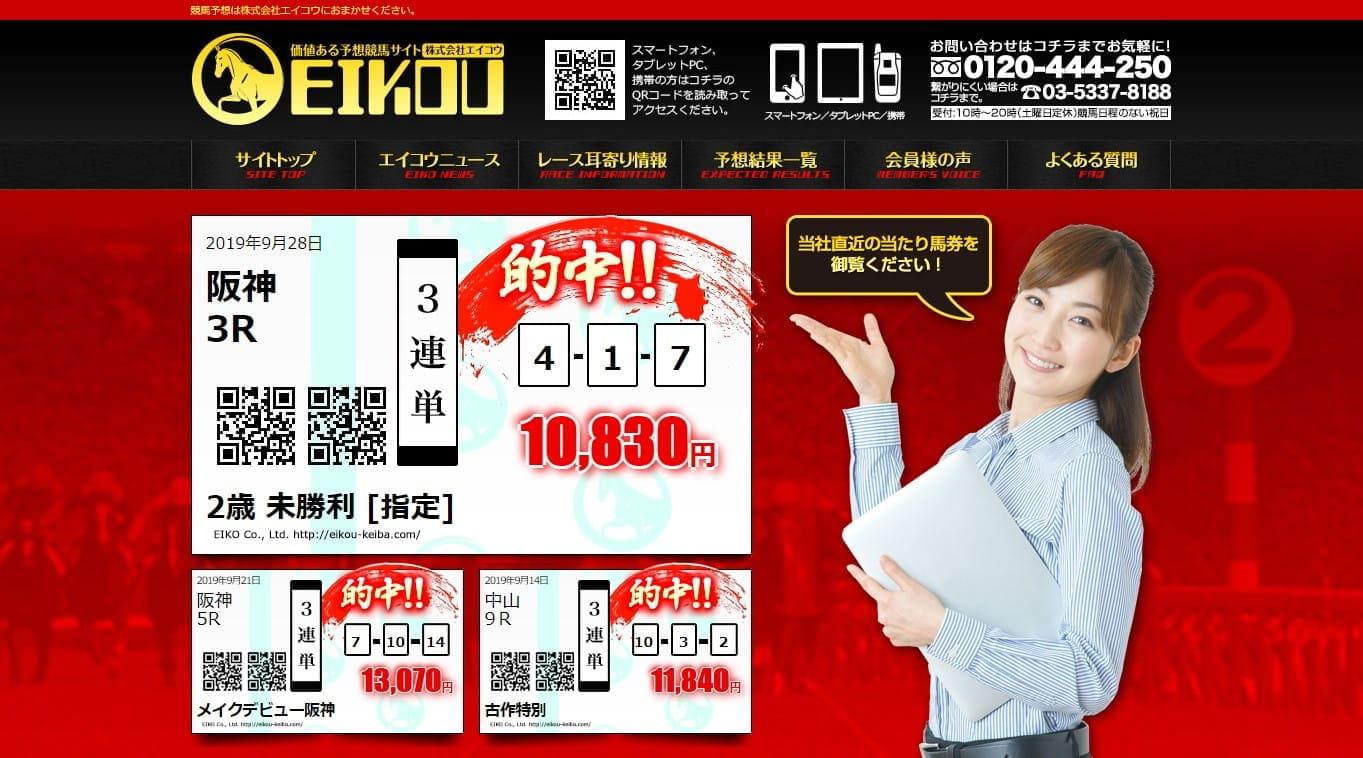 EIKOU(株式会社エイコウ)トップ