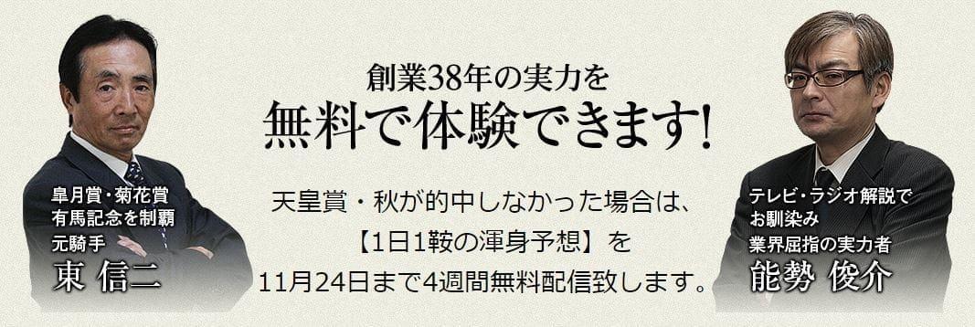東信二と能勢俊介