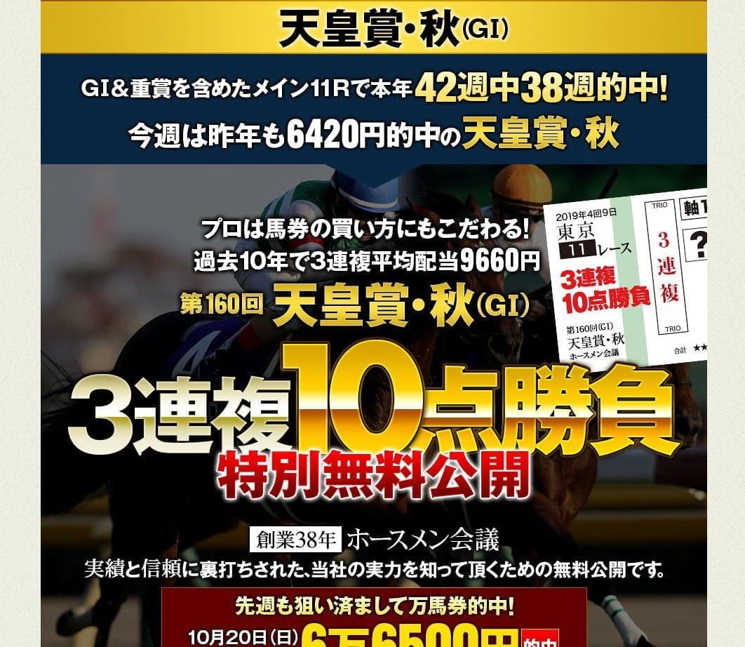天皇賞3連複10点勝負特別無料公開