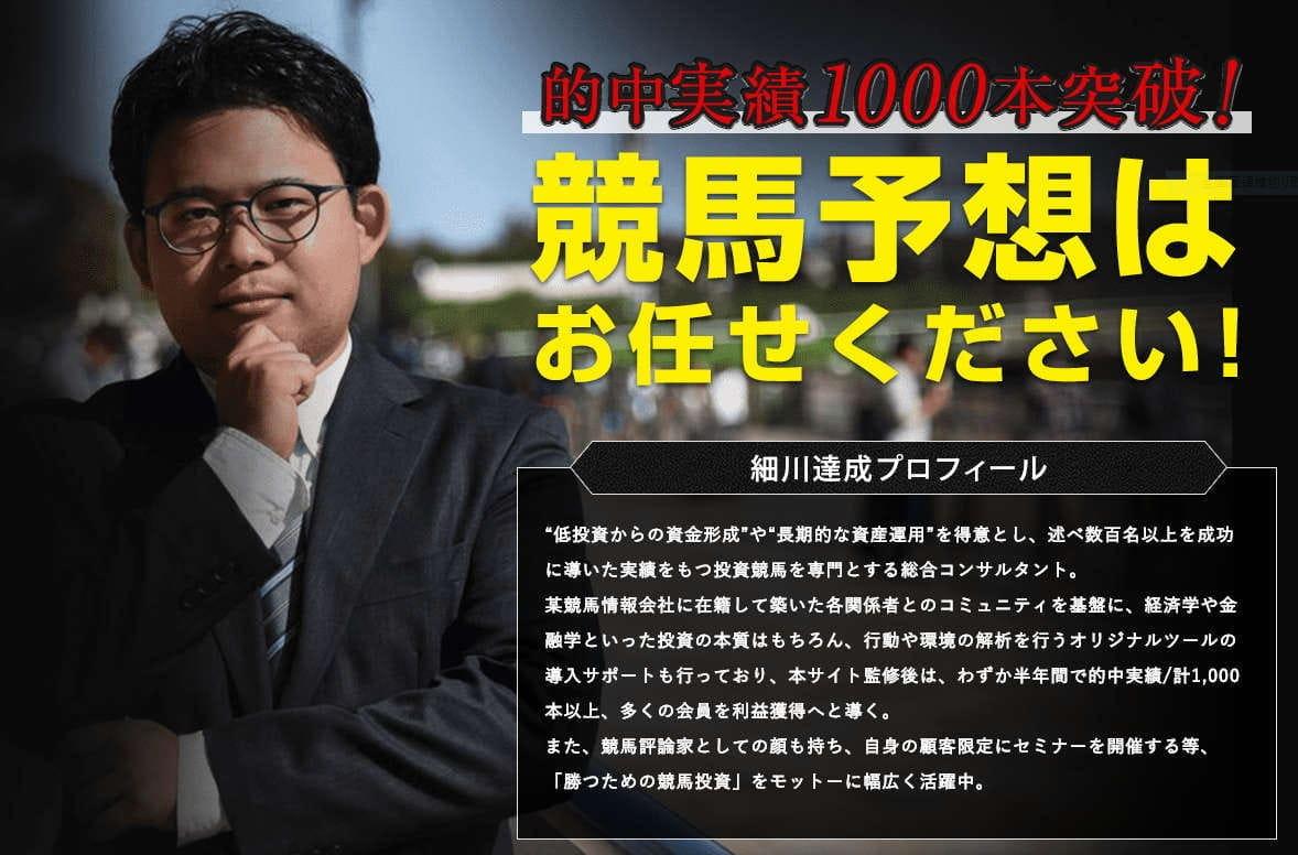 細川達成氏について