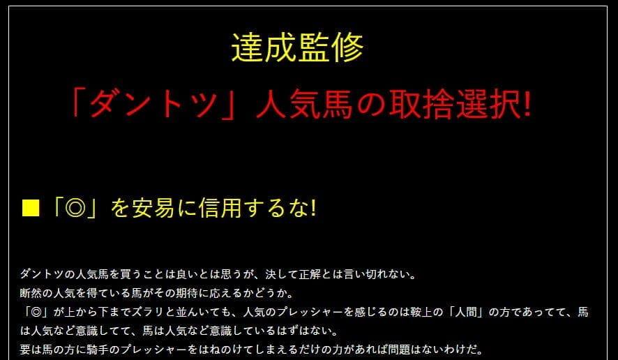 細川達成の厳選コラムの内容