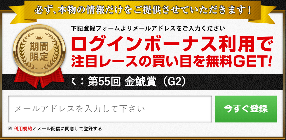 細川達成のTHE万馬券 50コイン