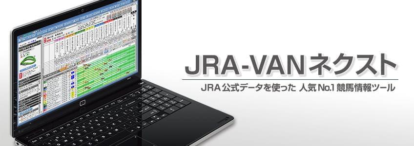 JRA-VANネクスト