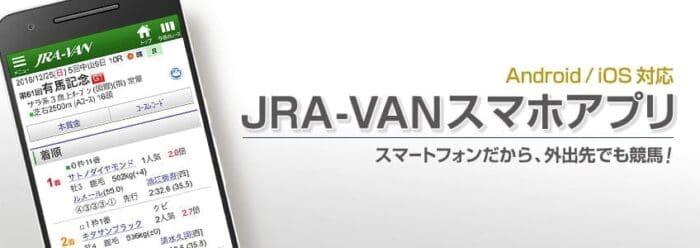 JRA-VANスマホアプリ