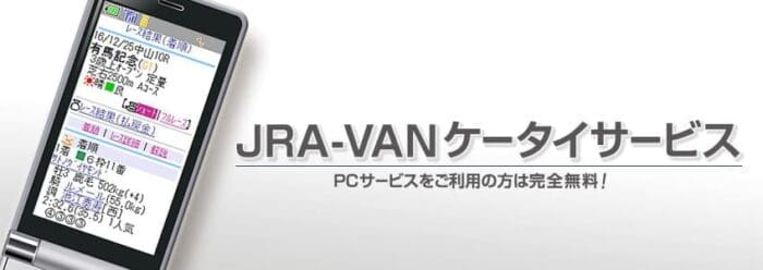 JRA-VANケータイサービス