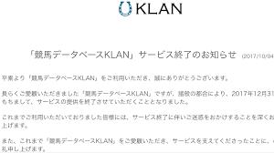 競馬データベースklanの代わりに推薦したいサイト3選を紹介