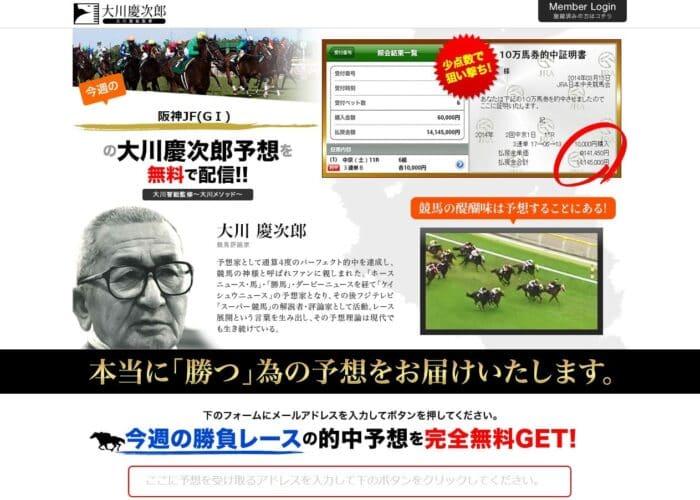 競馬予想会社 大川慶次郎