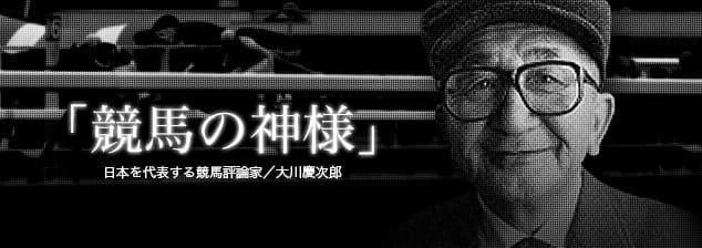 「競馬の神様」大川慶次郎