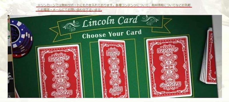 リンカーンカード