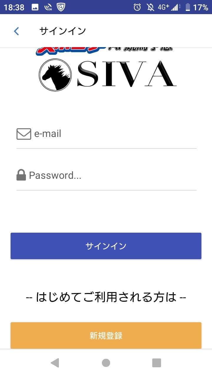 siva 新規登録