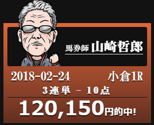 的中総選挙 山崎哲郎