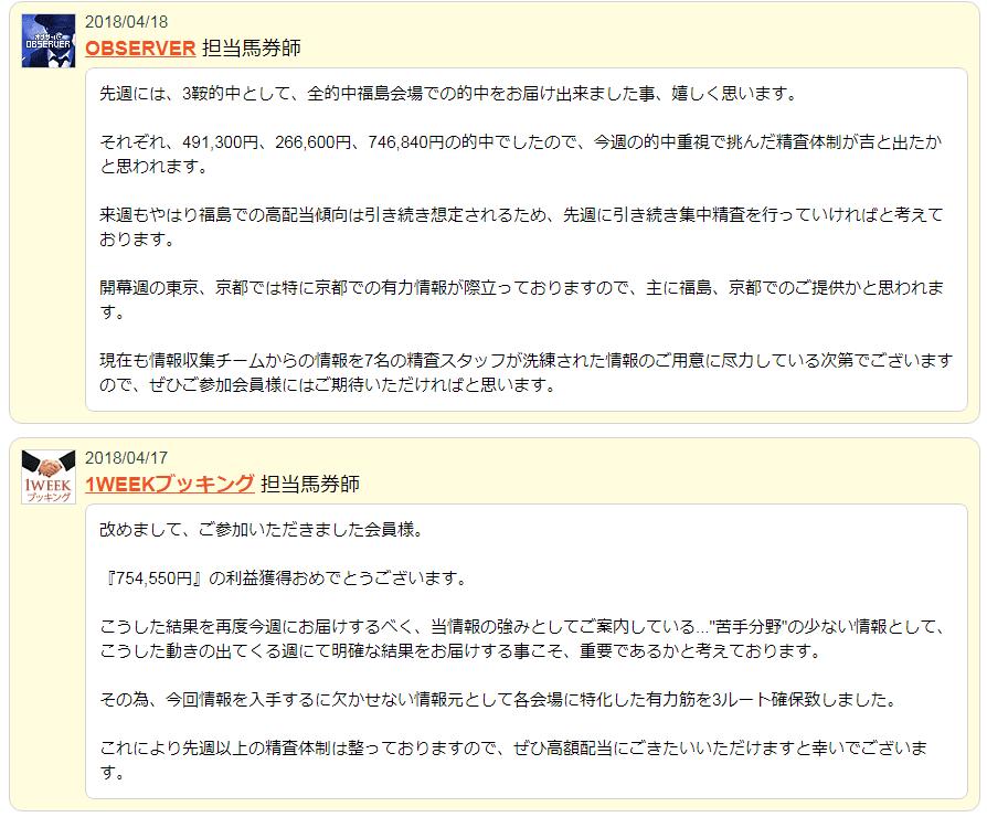 投稿!!うまライブ!の精査状況