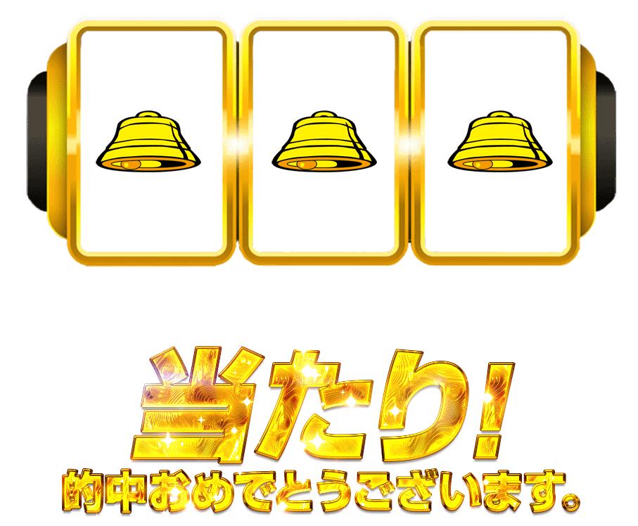 うまスロ景品10,000円OFF